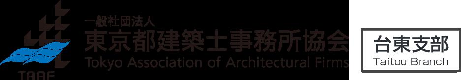 一般社団法人 東京都建築士事務所協会 台東支部