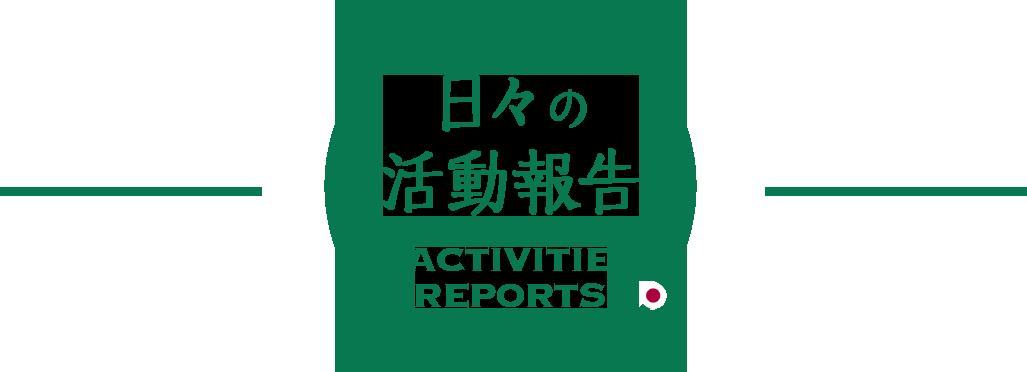 日々の活動報告